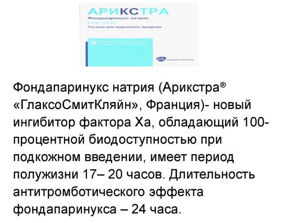 Арикстра: показання та інструкція із застосування, ціна, аналоги, відгуки » журнал здоров'я iHealth 1