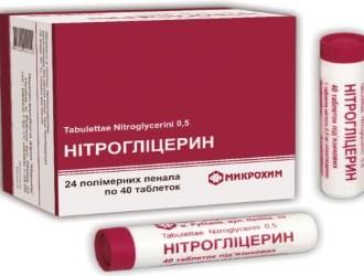 нитроглицерин жидкий инструкция по применению