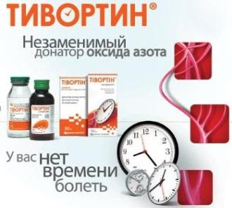 тивортин аспартат инструкция по применению отзывы - фото 5